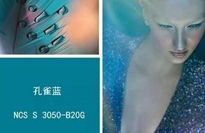 女性家居世界新时尚,孔雀蓝演绎绝世之美
