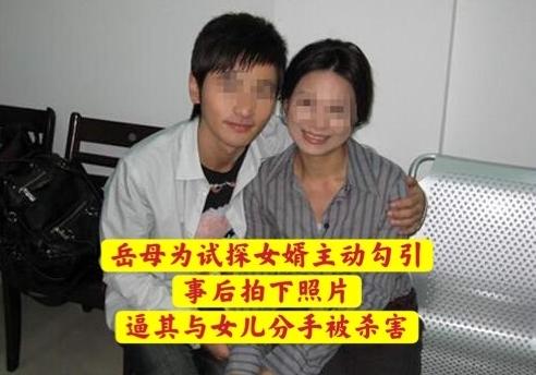 法律:岳母为试探女婿主动勾引,拍下照片逼其与女儿分手被杀害